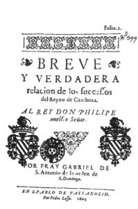 Cubierta de la obra de Fray Gabriel Quiroga de San Antonio, publicada en 1604.